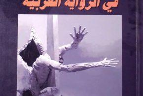 كتاب العنوان في الرّواية العربية