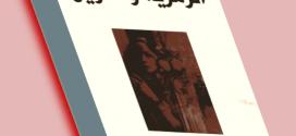 الرّمزية والتّأويل – تزفيتان تودوروف .