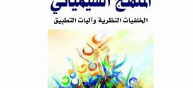المنهج السيميائي، جريماس وآخرون، ترجمة: عبدالحميد بورايو