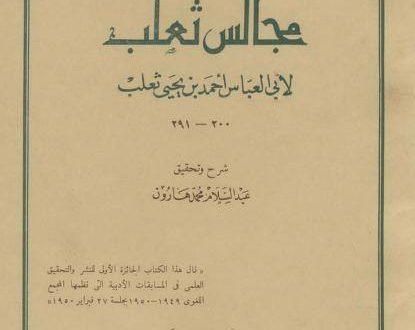 مجالس ثعلب /لأبي العباس أحمد بن يحيى ثعلب