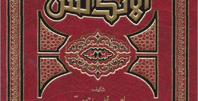 """نساء من الأندلس تأليف"""" أحمد خليل جمعه"""