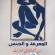 المعرفة و الجنس من الحداثة الى التراث.. عبد الصمد الديالمي