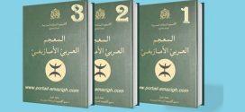 المعجم العربي الأمازيغي ثلاثة أجزاء / محمد شفيق