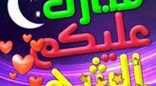 أقبلَ رمضانُ فَارْعَو يا قلبُ و استغفرْ