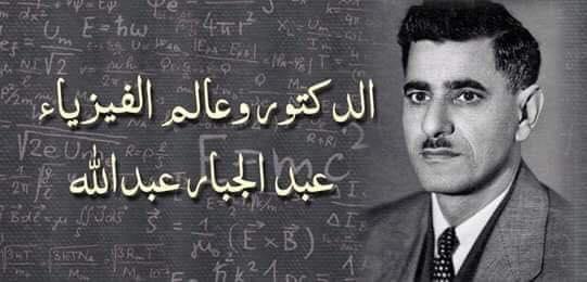 عالم الفزياء العراقي عبد الجبار عبد الله