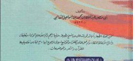 فقه اللّغة وَأسرار العربية. للثّعالبي