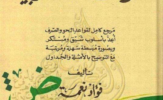قواعد اللغة العربية / فؤاد نعمة