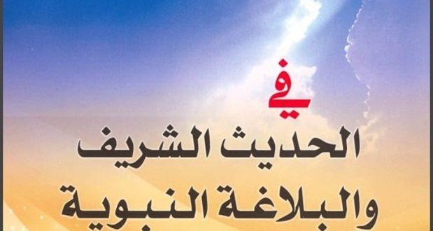في الحديث الشّريف والبلاغة النّبوية، للشّيخ الدكتور محمد سعيد رمضان البوطي