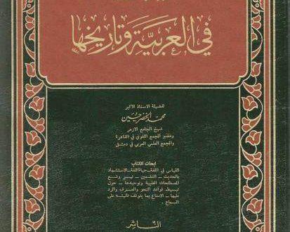 دراسات في اللغة العربية وتاريخها، محمد الخضر حسين،