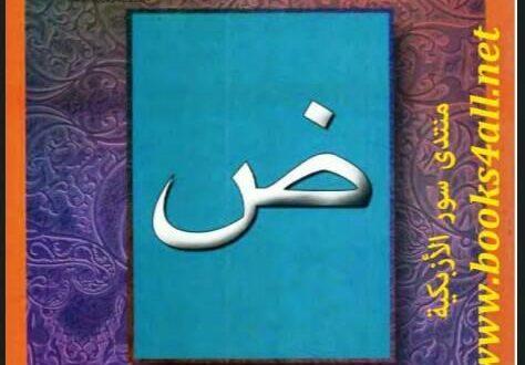 قراءات في علم اللّغة /أحمد شفيق الخطيب