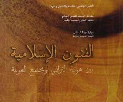 الفنون الاسلامية بين هوية التراثي ومجتمع العولمة