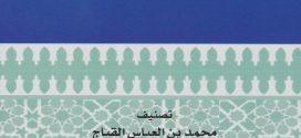 الأدب العربي في المغرب الأقصى (الجزء الأول) تصنيف: محمد بن العباس القباج