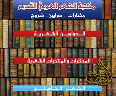 مكتبة الشّعر العربي القديم