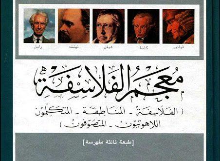 معجم الفلاسفة … الفلاسفة – المناطقة – المتكلمون – اللاهوتيون – المتصوفون .