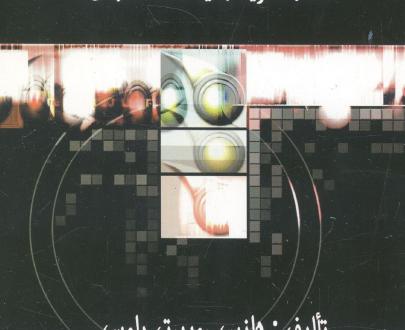 جمالية التلقي من أجل تأويل جديد للنص الأدبي pdf