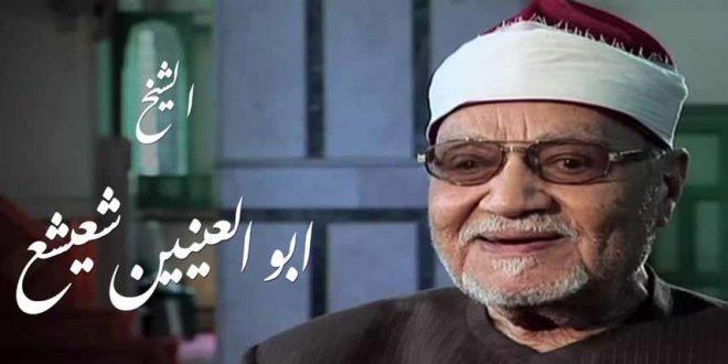 في ذكراه..أبو العينين شعيشع أمير دولة التلاوة