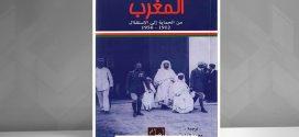 المغرب من الحماية إلى الاستقلال، 1912 – 1956