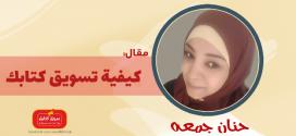 كيفية تسويق كتابك ../ حنان جمعة