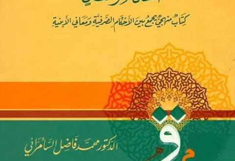 الصرف العربي أحكام ومعان/ د محمد فاضل السمرائي