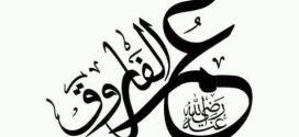 عمر الفاروق وقضية الوأد