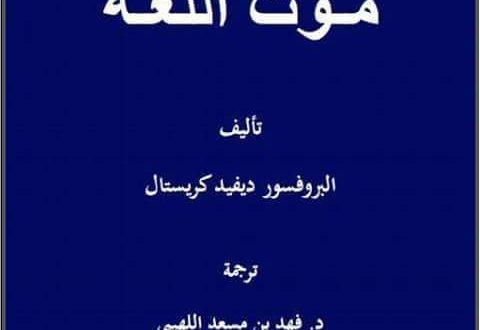 موت اللغة، لديفيد كريستال، ترجمة: فهد مسعد اللهبي