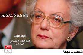 """الدكتورة """"زهيرة عابدين"""" أم الأطباء المصريين"""