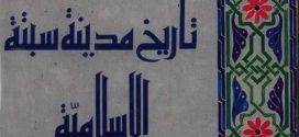 دراسات في تاريخ مدينة سبتة الإسلامية