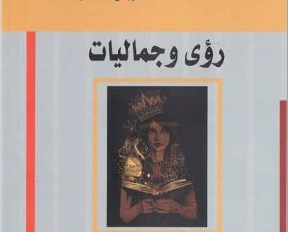 القصّة القصيرة جداً رؤى وجماليات / د حسين المناصرة