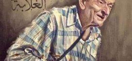 سَجعية تأبين الطّبيب محمد مشالي