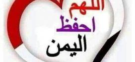 سجعية اليمن