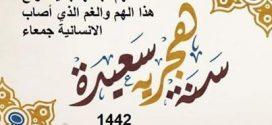 سجعية سنة1442 هـ