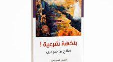 """تشكيلة المكان و الزّمان في مجموعة """" بنكهة شرعية """" للقاص صلاح بن طوعري"""
