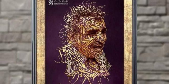 قصيدة : نار و قلب للشاعر عبد الله البردوني
