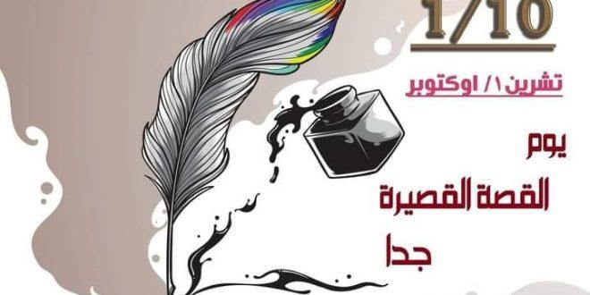 سجعة الق ق ج في عيدها العالمي